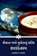 Jagruti Vakil દ્વારા શ્રેષ્ઠતા અને પૂર્ણતા નું પ્રતિક શરદોત્સવ ગુજરાતીમાં