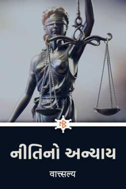 નીતિનો અન્યાય.... by वात्त्सल्य in Gujarati