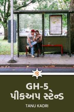 gh-5 પીકઅપ સ્ટેન્ડ by Tanu Kadri in Gujarati