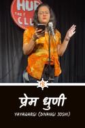 Yayawargi (Divangi Joshi) द्वारा लिखित  प्रेम धुणी बुक Hindi में प्रकाशित