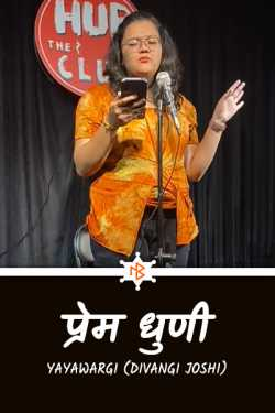 प्रेम धुणी by Yayawargi (Divangi Joshi) in Hindi