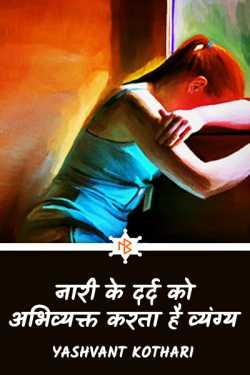 Yashvant Kothari द्वारा लिखित  नारी के दर्द को अभिव्यक्त करता है व्यंग्य बुक Hindi में प्रकाशित