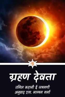 ग्रहण देवता by S Bhagyam Sharma in Hindi