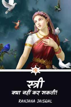 Ranjana Jaiswal द्वारा लिखित  स्त्री क्या नहीं कर सकती! बुक Hindi में प्रकाशित