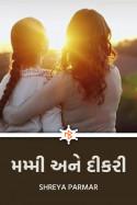 Shreya Parmar દ્વારા મમ્મી અને દીકરી ગુજરાતીમાં