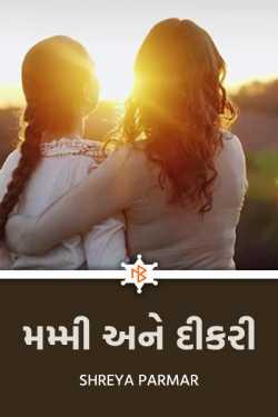 મમ્મી અને દીકરી by Shreya Parmar in Gujarati