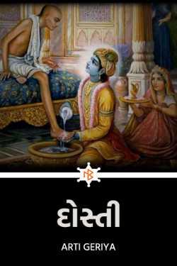 દોસ્તી by Arti Geriya in Gujarati