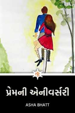 પ્રેમની એનીવર્સરી by Asha Bhatt in Gujarati