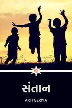 સંતાન by Arti Geriya in Gujarati