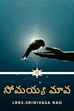 సోమయ్య మావ by LRKS.Srinivasa Rao in Telugu