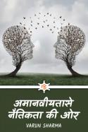 अमानवीयतासे नैतिकता की ओर by Varun Sharma in Hindi