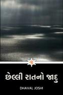 છેલ્લી રાત નો જાદુ - 1 by Dhaval Joshi in Gujarati