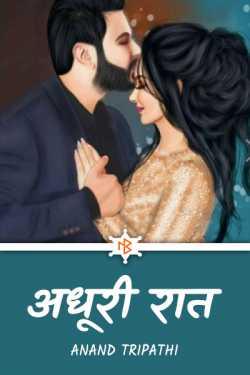 अधूरी रात by Anand Tripathi in Hindi