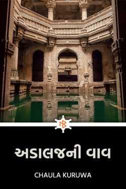 અડાલજની વાવ..... by Chaula Kuruwa in Gujarati