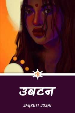 उबटन by Jagruti Joshi in Hindi