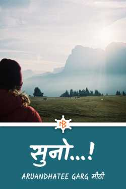 ARUANDHATEE GARG मीठी द्वारा लिखित  सुनो...!!! बुक Hindi में प्रकाशित