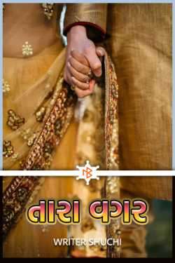 તારા વગર.... by Writer Shuchi in Gujarati