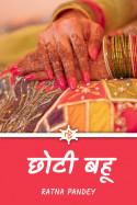 छोटी बहू by Ratna Pandey in Hindi