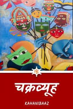 Kahanibaaz द्वारा लिखित  चक्रव्यूह - 1 बुक Hindi में प्रकाशित