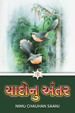 યાદોનુ અંતર by Nimu Chauhan Saanj in Gujarati