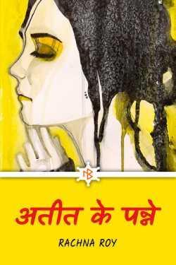 अतीत के पन्ने भाग - १ by RACHNA ROY in Hindi