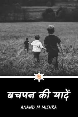 बचपन की यादें by Anand M Mishra in Hindi