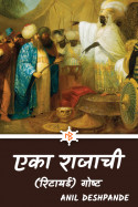 एका राजाची (रिटायर्ड) गोष्ट by Anil Deshpande in Marathi