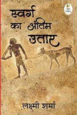 राजीव तनेजा द्वारा लिखित  स्वर्ग का अंतिम उतार- लक्ष्मी शर्मा बुक Hindi में प्रकाशित
