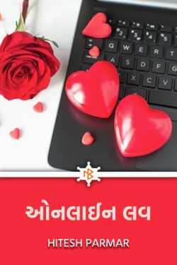 ઓનલાઈન લવ - 1 by Hitesh Parmar in Gujarati