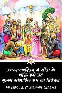 उत्तररामचरितम् मे सीता के शक्ति रूप एवं गृहस्थ सांसारिक रूप का विवेचन