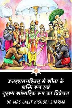 उत्तररामचरितम् मे सीता के शक्ति रूप एवं गृहस्थ सांसारिक रूप का विवेचन by Dr Mrs Lalit Kishori Sharma in Hindi