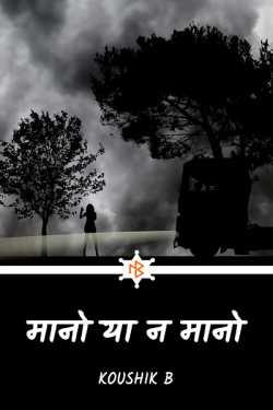 मानो या न मानो - भाग 3 by Koushik B in Hindi