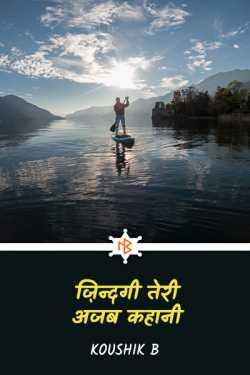 Koushik B द्वारा लिखित  ज़िन्दगी तेरी अजब कहानी - 1 बुक Hindi में प्रकाशित