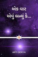 એક વાર એવું બન્યું કે... by Arti Geriya in Gujarati