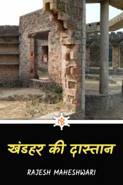 Rajesh Maheshwari द्वारा लिखित  खंडहर की दास्तान बुक Hindi में प्रकाशित