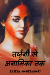 तर्ज़नी से अनामिका तक by Rajesh Maheshwari in Hindi