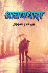 श्रावणधारा by siddhi chavan in Marathi