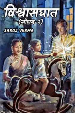 Betrayal--(Season-2)--Part(19) by Saroj Verma in Hindi