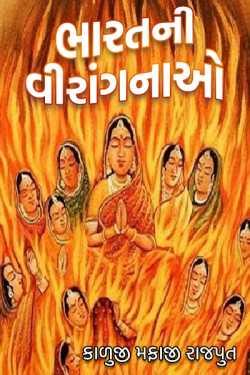 ભારતની વીરાંગનાઓ - 2 by કાળુજી મફાજી રાજપુત in Gujarati