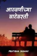 आठवणीच्या वाटेवरती - प्रकरण - ७ by PRATIBHA JADHAV in Marathi