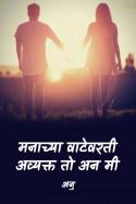 मनाच्या वाटेवरती... अव्यक्त तो अन मी... - 18 by अनु... in Marathi