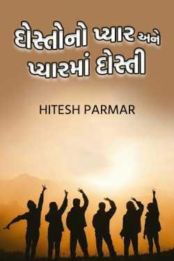 Hitesh Parmar દ્વારા દોસ્તોનો પ્યાર અને પ્યારમાં દોસ્તી ગુજરાતીમાં