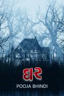 ઘર - (ભાગ - ૧૯) by Pooja Bhindi in Gujarati