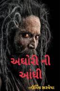 Urmeev Sarvaiya દ્વારા અઘોરી ની આંધી - 2 ગુજરાતીમાં