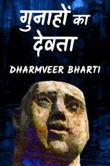 गुनाहों का देवता by Dharmveer Bharti in Hindi