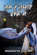 गुम हूं तुम्हारे इश्क़ में - ( भाग - 4 ) by ARUANDHATEE GARG मीठी in Hindi