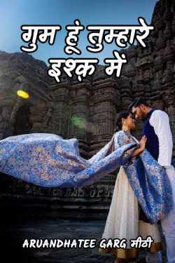 Gum hu tumhare ishq me - 4 by ARUANDHATEE GARG मीठी in Hindi