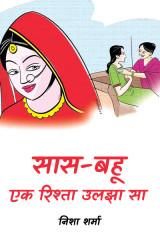 सास-बहू...एक रिश्ता उलझा सा। by निशा शर्मा in Hindi