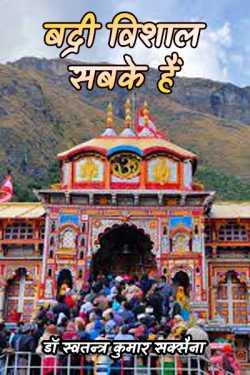डॉ स्वतन्त्र कुमार सक्सैना द्वारा लिखित बद्री विशाल सबके हैं बुक  हिंदी में प्रकाशित