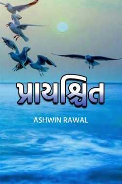 Prayshchit - 17 by Ashwin Rawal in Gujarati